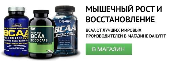 BCAA в магазине DailyFit
