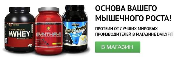 Протеин в магазине DailyFit