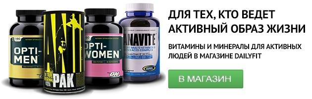 Витамины и минералы в магазине DailyFit